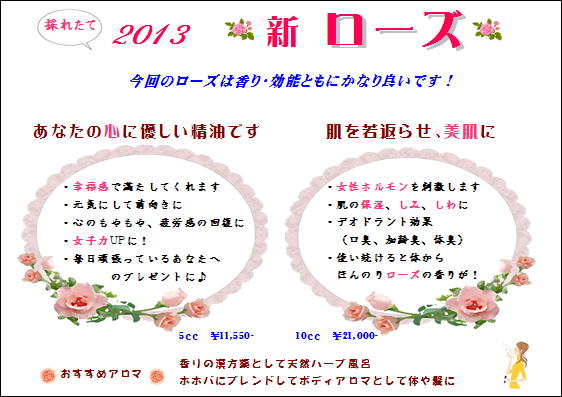 rose2013.JPG